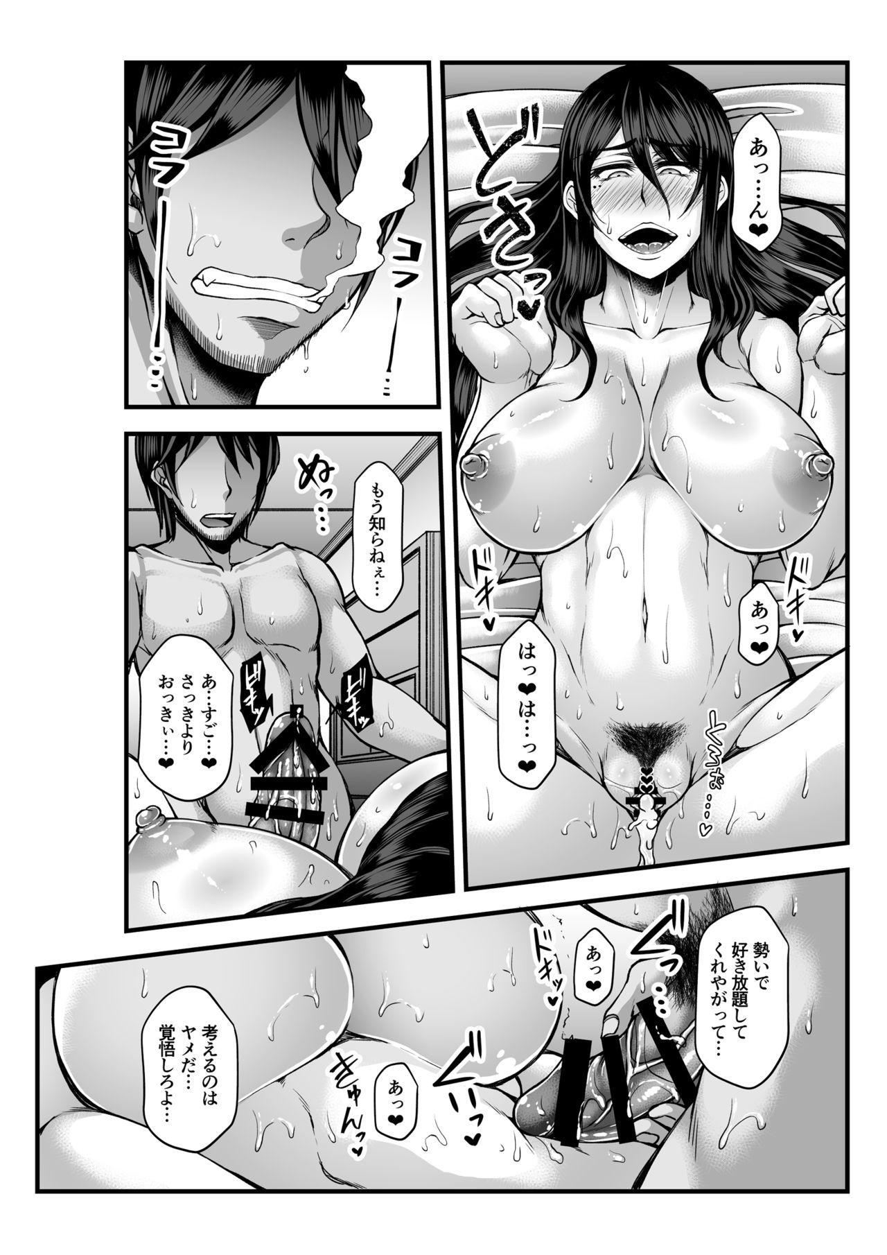 Toshinose wa Tsugou no Ii Nukumori to... 23