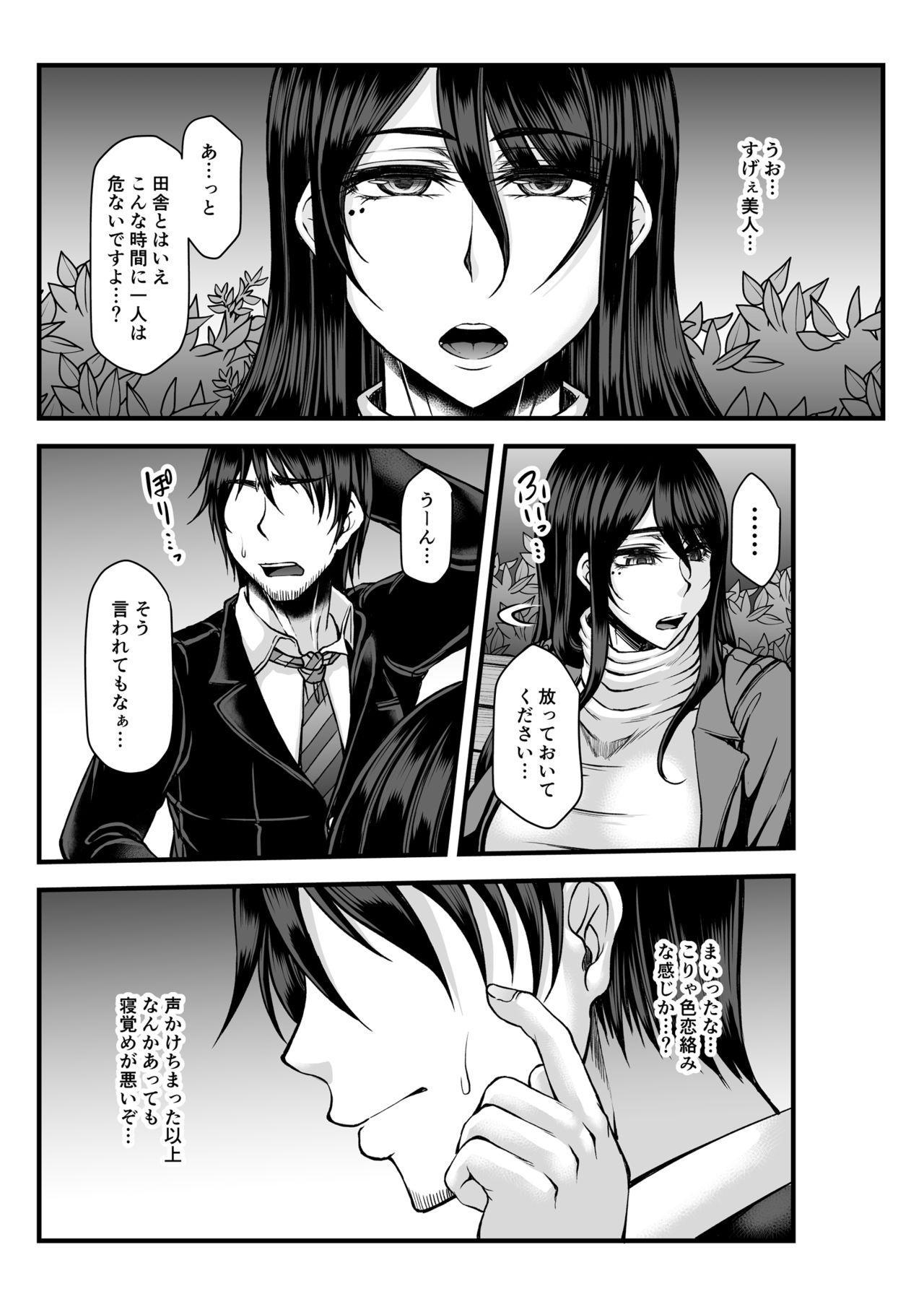 Toshinose wa Tsugou no Ii Nukumori to... 4