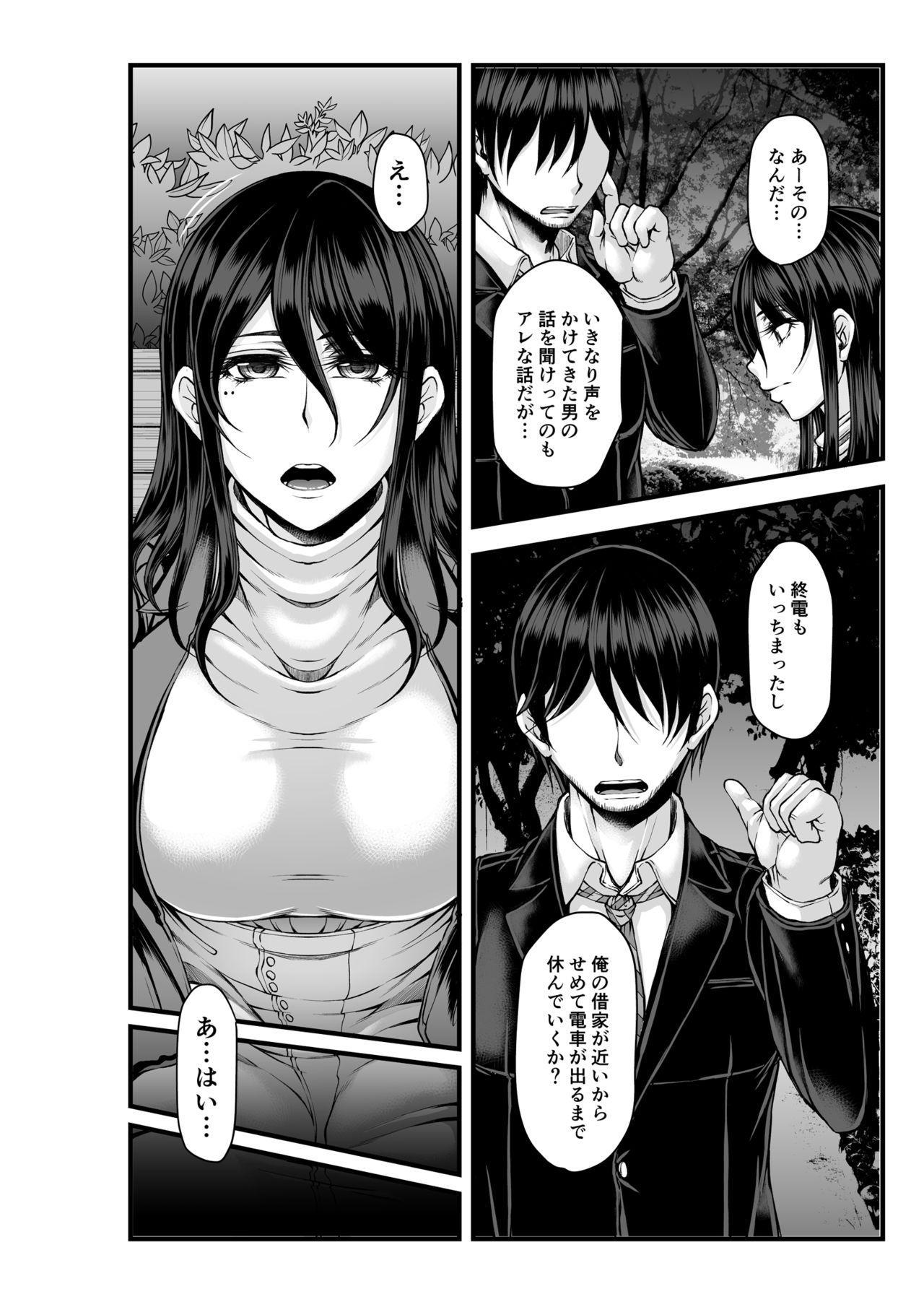 Toshinose wa Tsugou no Ii Nukumori to... 5