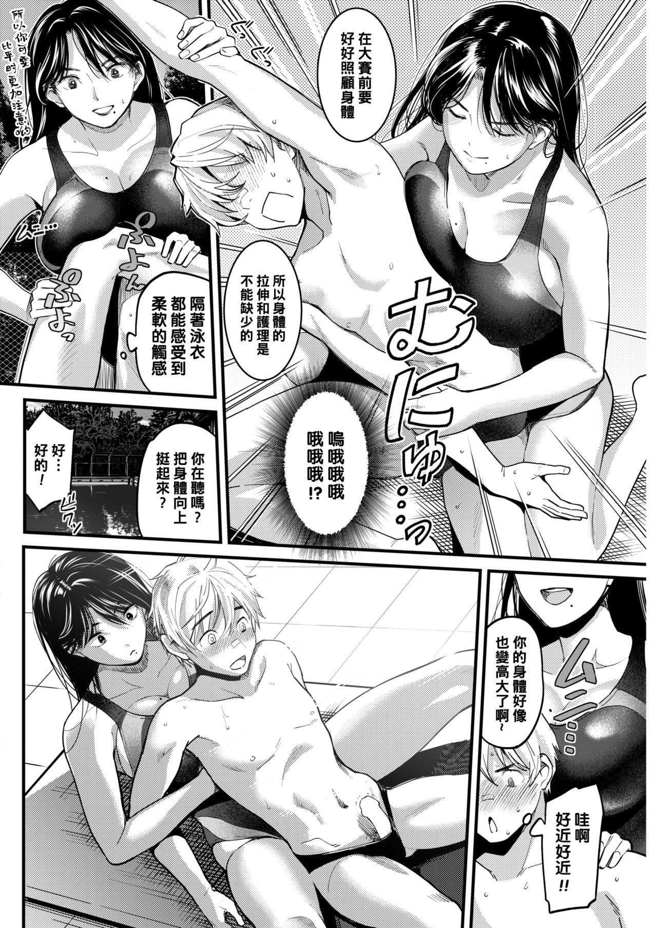 Onegai! Minamosensei 1