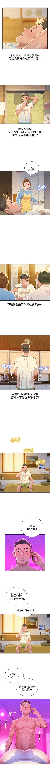 (周7)漂亮干姐姐  1-81 中文翻译 (更新中) 154