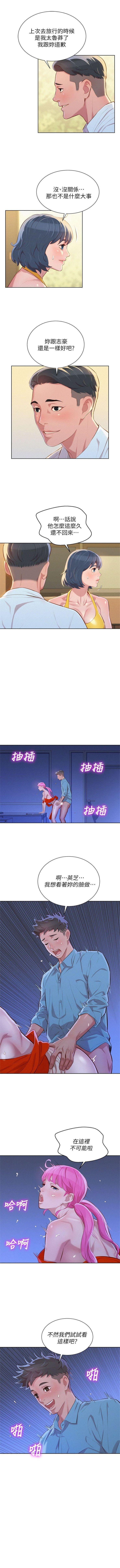 (周7)漂亮干姐姐  1-81 中文翻译 (更新中) 218