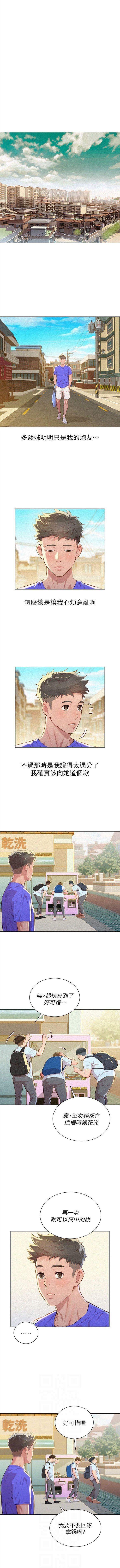 (周7)漂亮干姐姐  1-81 中文翻译 (更新中) 272