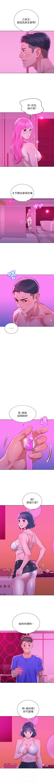 (周7)漂亮干姐姐  1-81 中文翻译 (更新中) 299