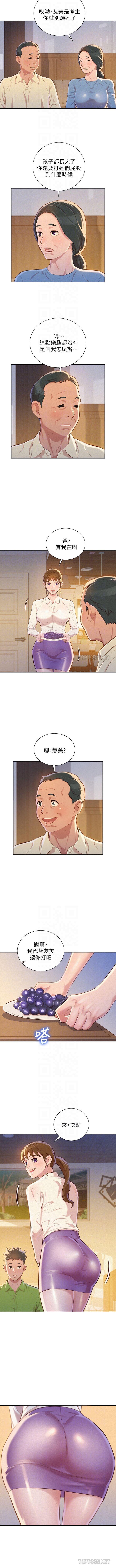 (周7)漂亮干姐姐  1-81 中文翻译 (更新中) 358