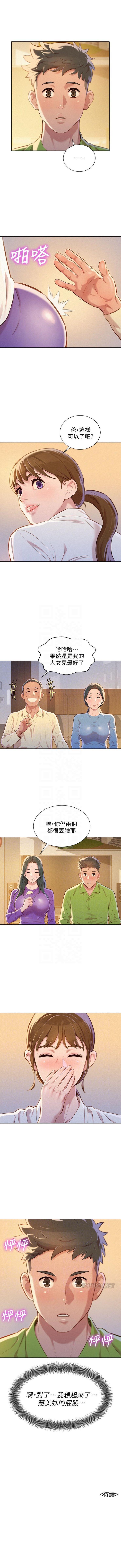 (周7)漂亮干姐姐  1-81 中文翻译 (更新中) 359