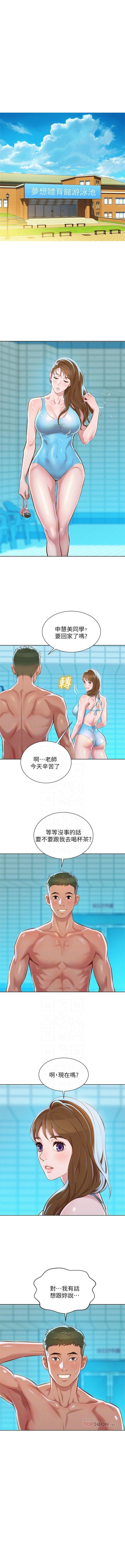 (周7)漂亮干姐姐  1-81 中文翻译 (更新中) 378