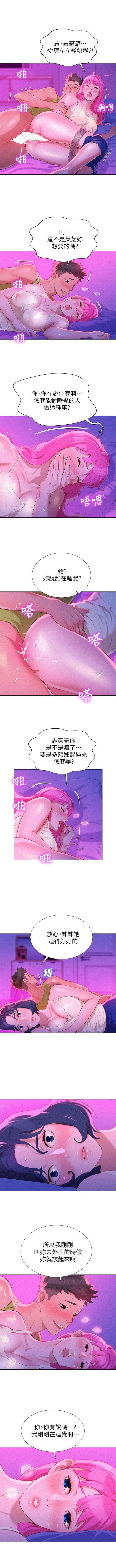 (周7)漂亮干姐姐  1-81 中文翻译 (更新中) 82