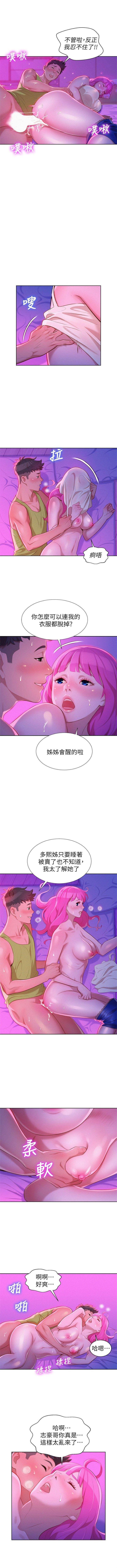 (周7)漂亮干姐姐  1-81 中文翻译 (更新中) 83