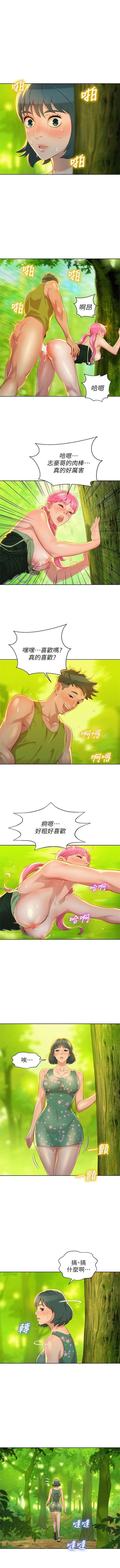 (周7)漂亮干姐姐  1-81 中文翻译 (更新中) 98