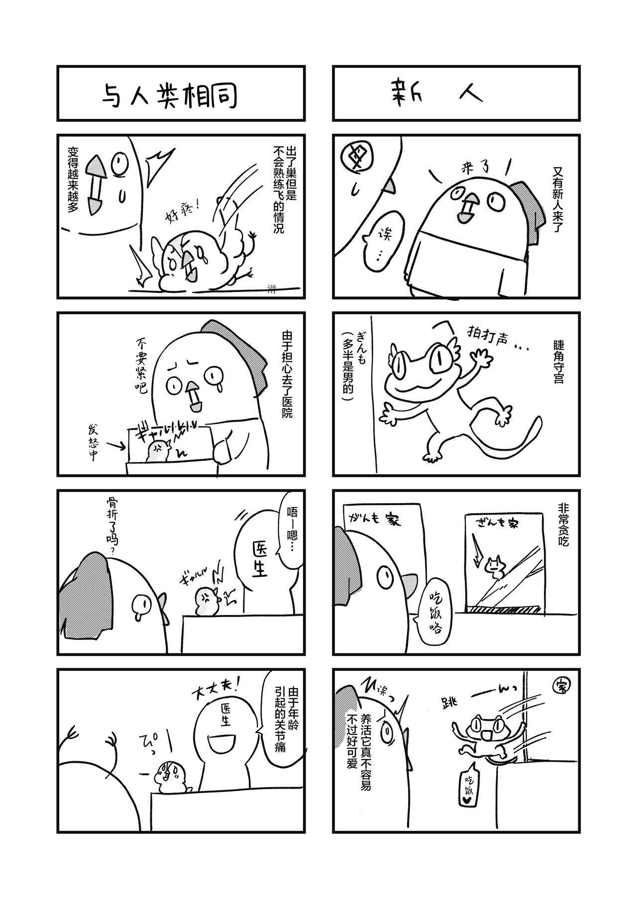 Shota ga Tame ni Bel wa Naru 3 22
