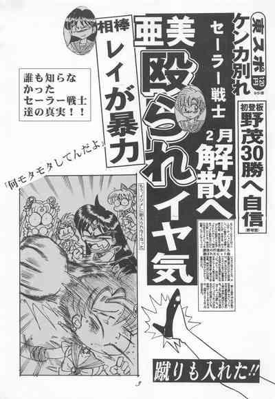 Sailor Moon 1 Page Gekijou P2 - SAILOR MOON ONE PAGE THEATER II 3