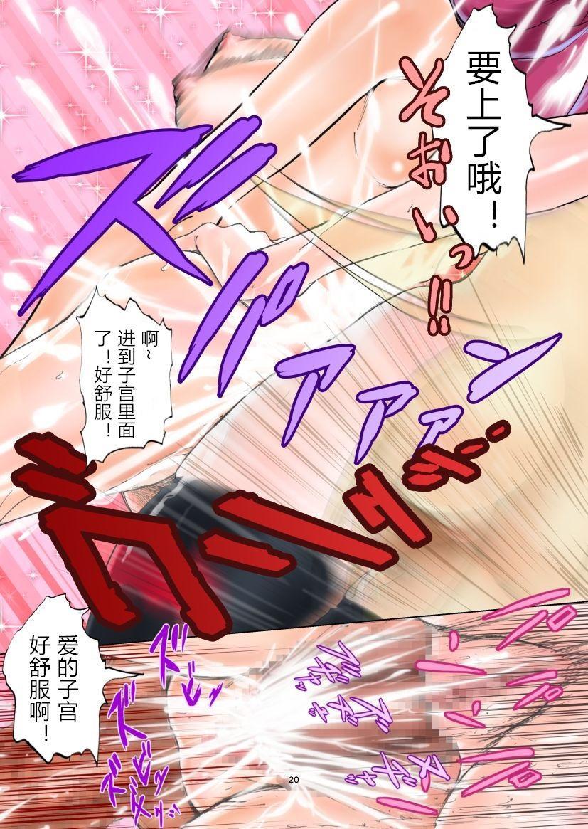 Kotowaranai, Sore ga Mana! Revision 02 19