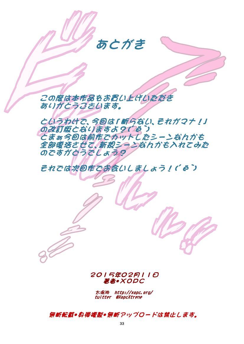 Kotowaranai, Sore ga Mana! Revision 02 30