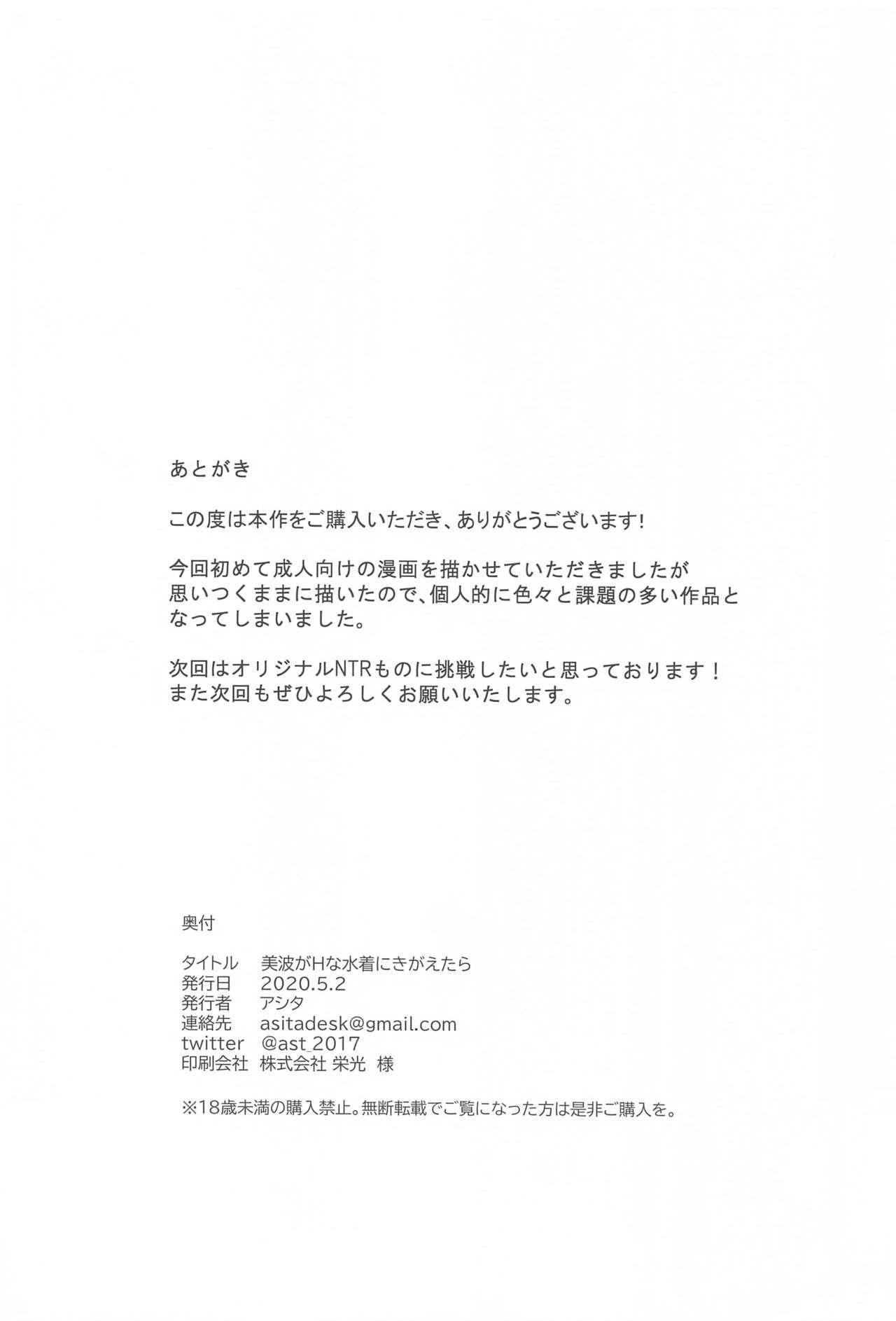 Niizuma ga H na Mizugi ni Kigaetara 18