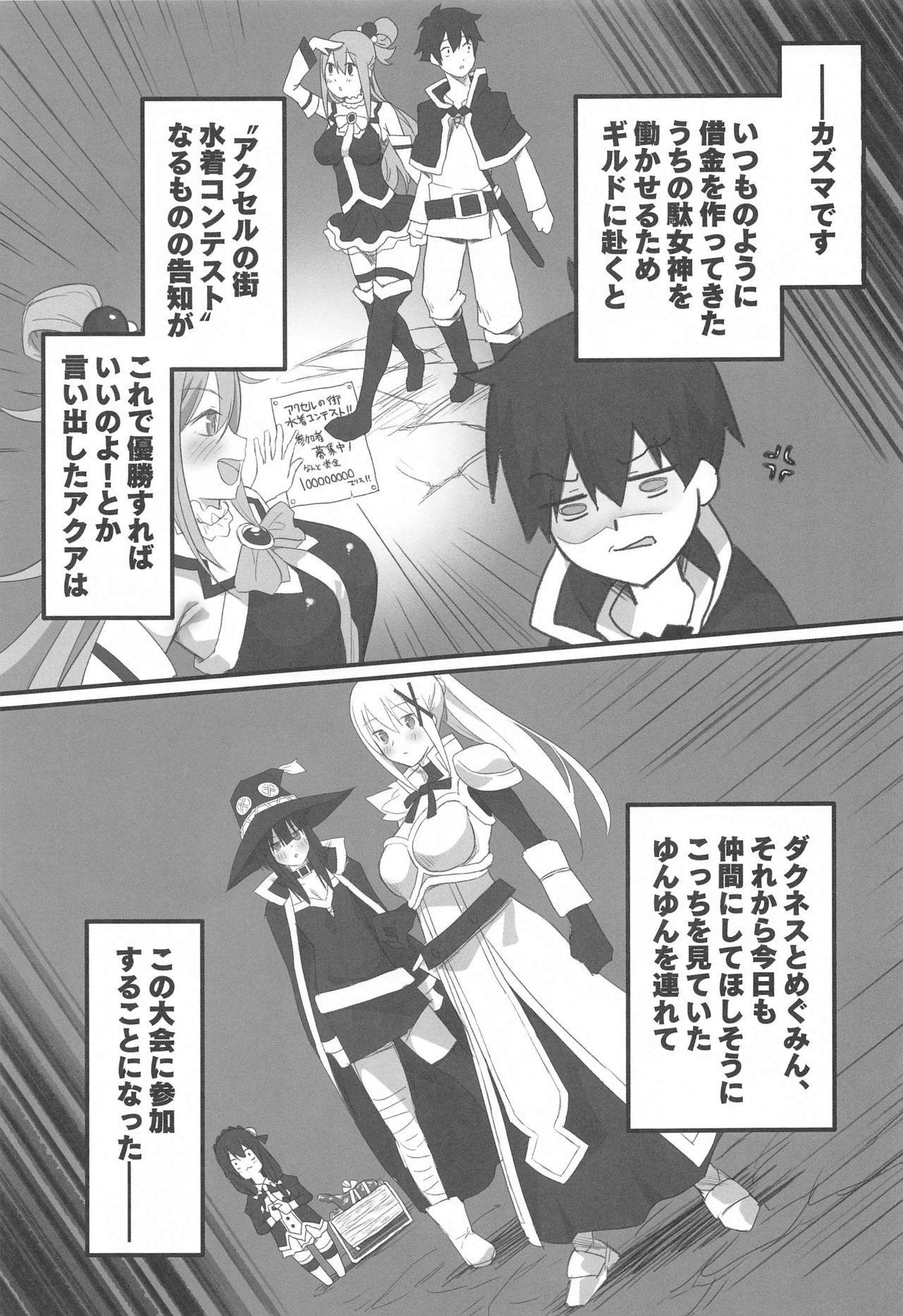 Kono Fusei Touhyou ni Danzai o! 1