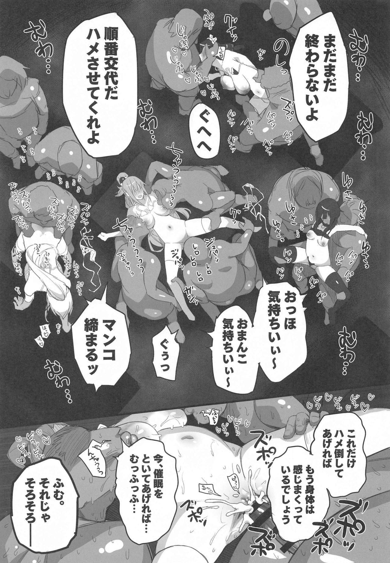 Kono Fusei Touhyou ni Danzai o! 39