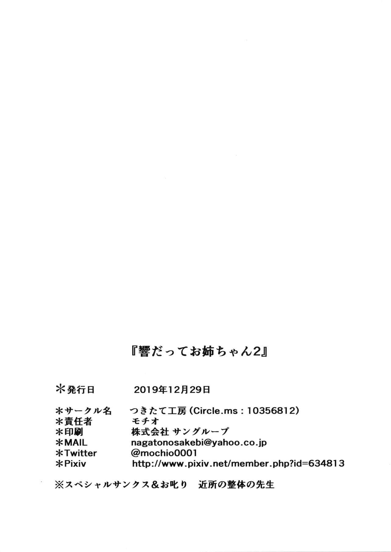 Hibiki datte Onee-chan 2 23