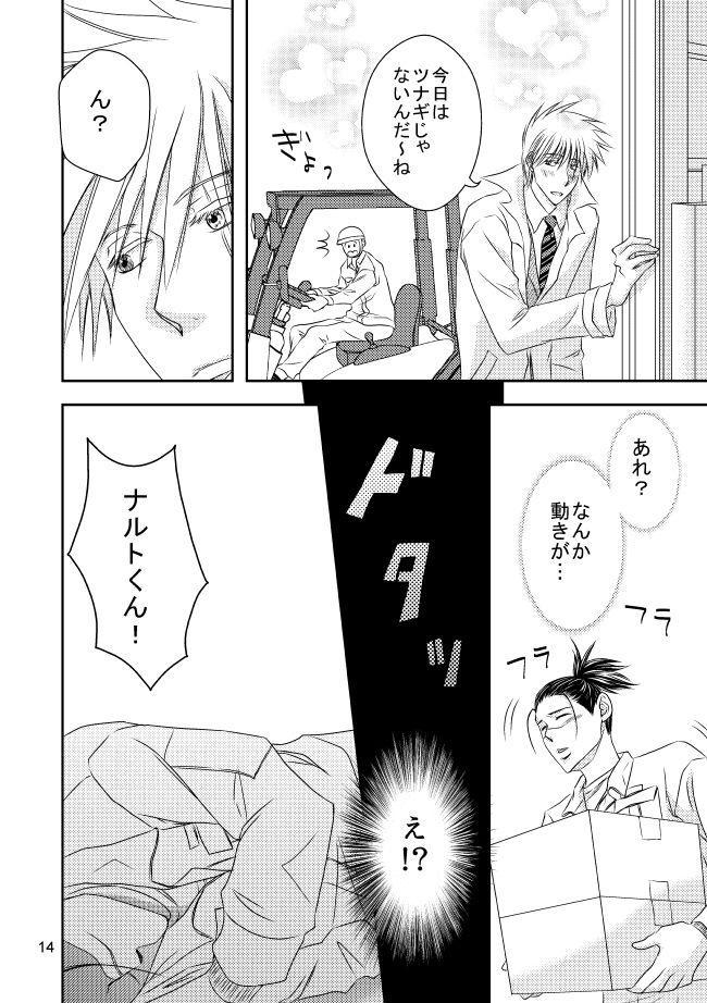 Suit to Sagyougi 10