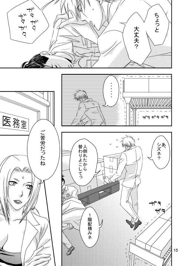 Suit to Sagyougi 11