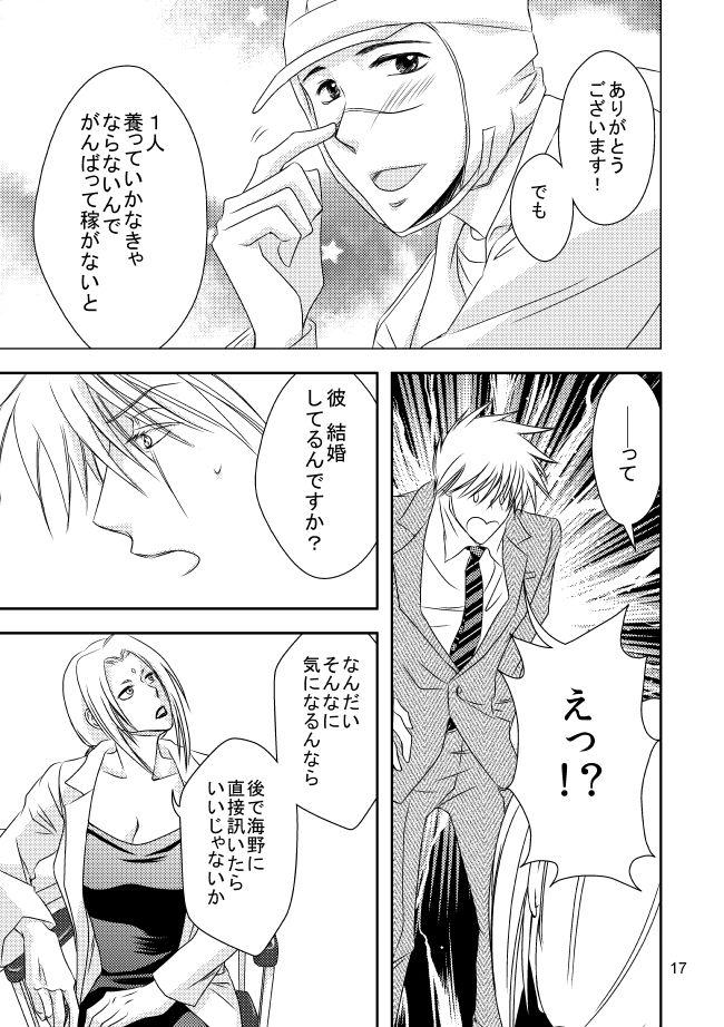 Suit to Sagyougi 13