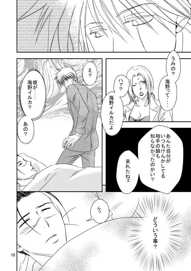 Suit to Sagyougi 14
