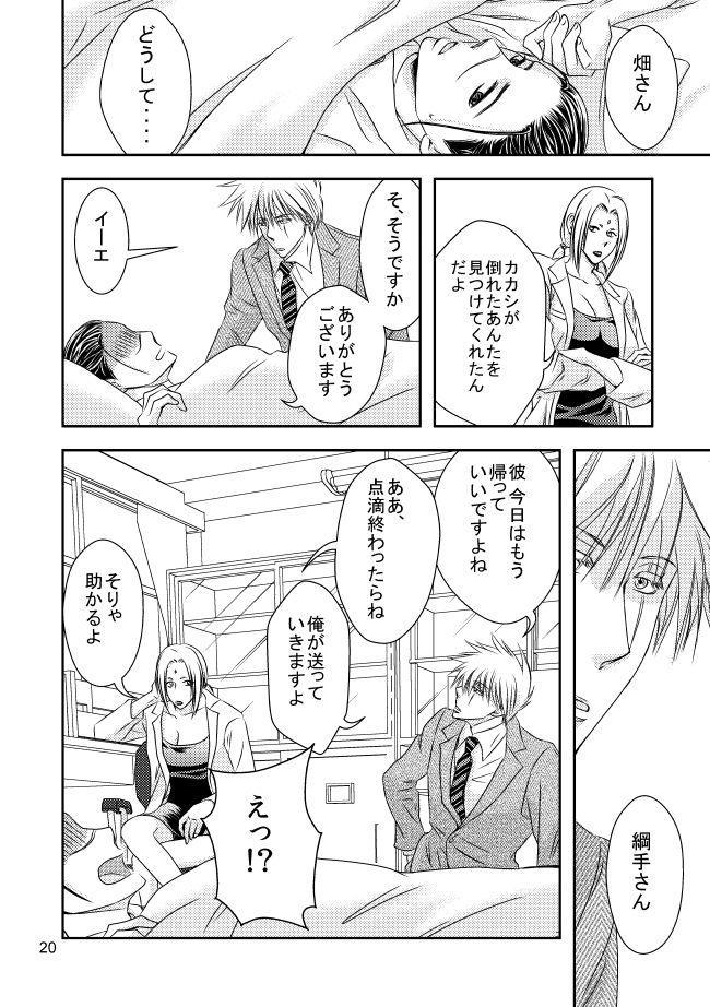 Suit to Sagyougi 16