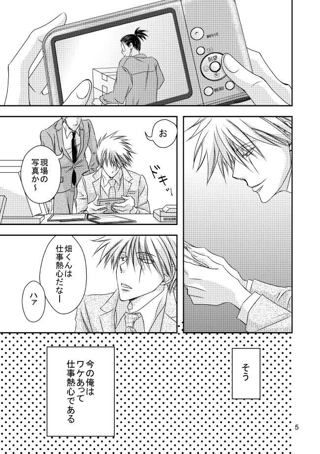 Suit to Sagyougi 1
