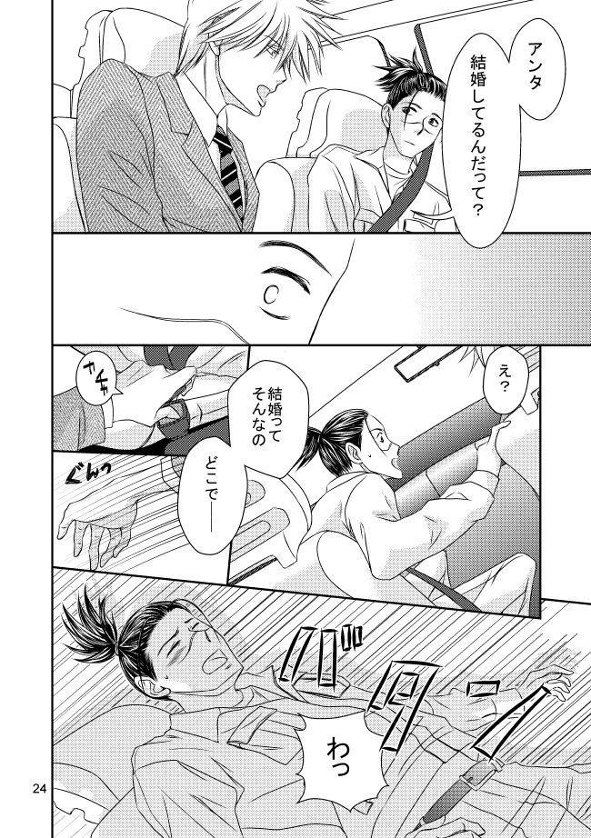 Suit to Sagyougi 20
