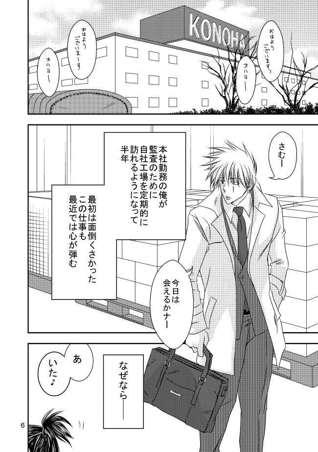 Suit to Sagyougi 2