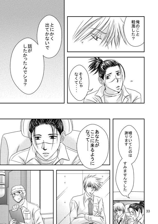 Suit to Sagyougi 29