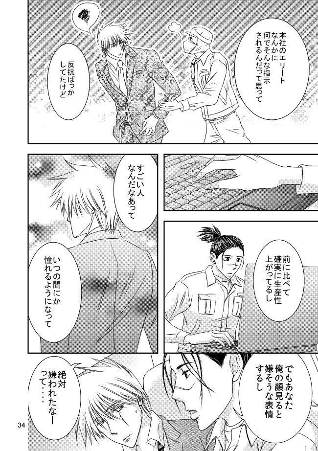 Suit to Sagyougi 30