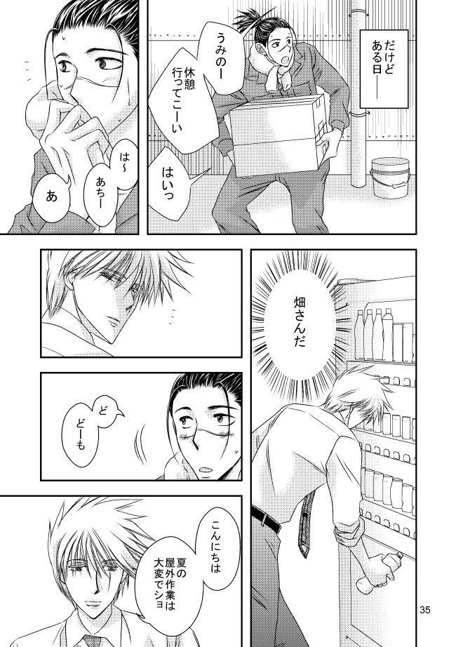 Suit to Sagyougi 31