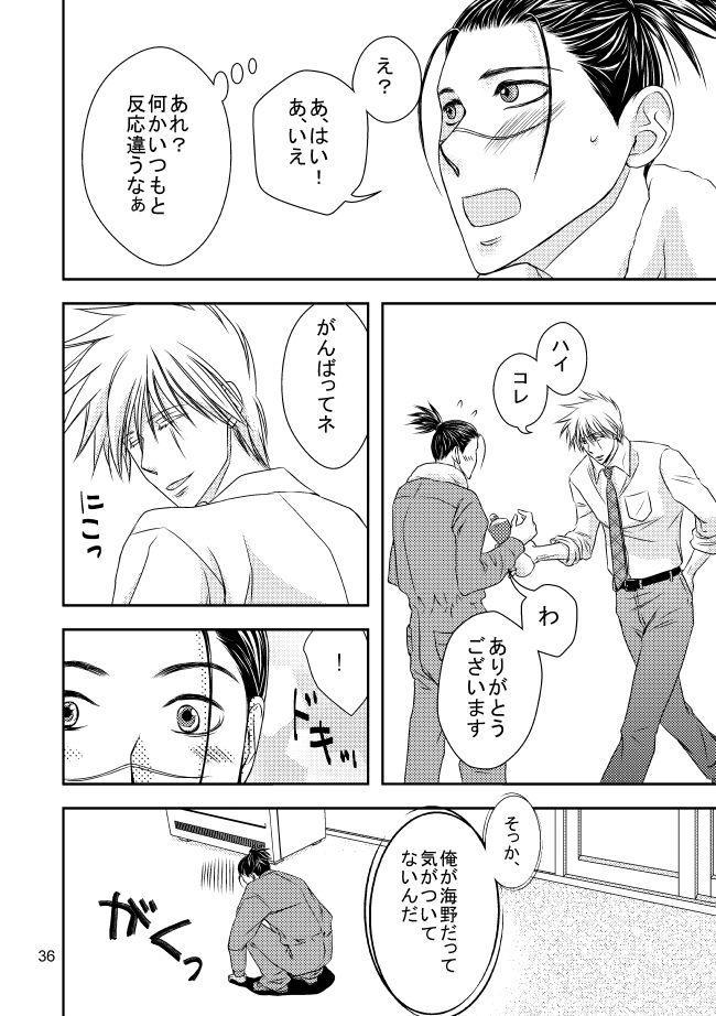 Suit to Sagyougi 32