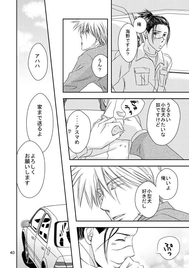 Suit to Sagyougi 36