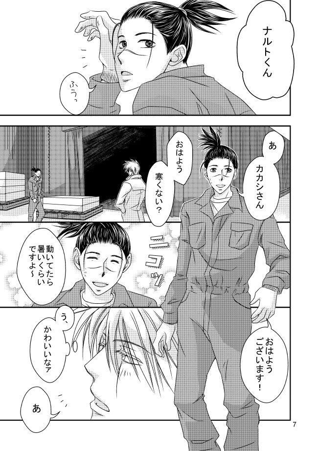 Suit to Sagyougi 3