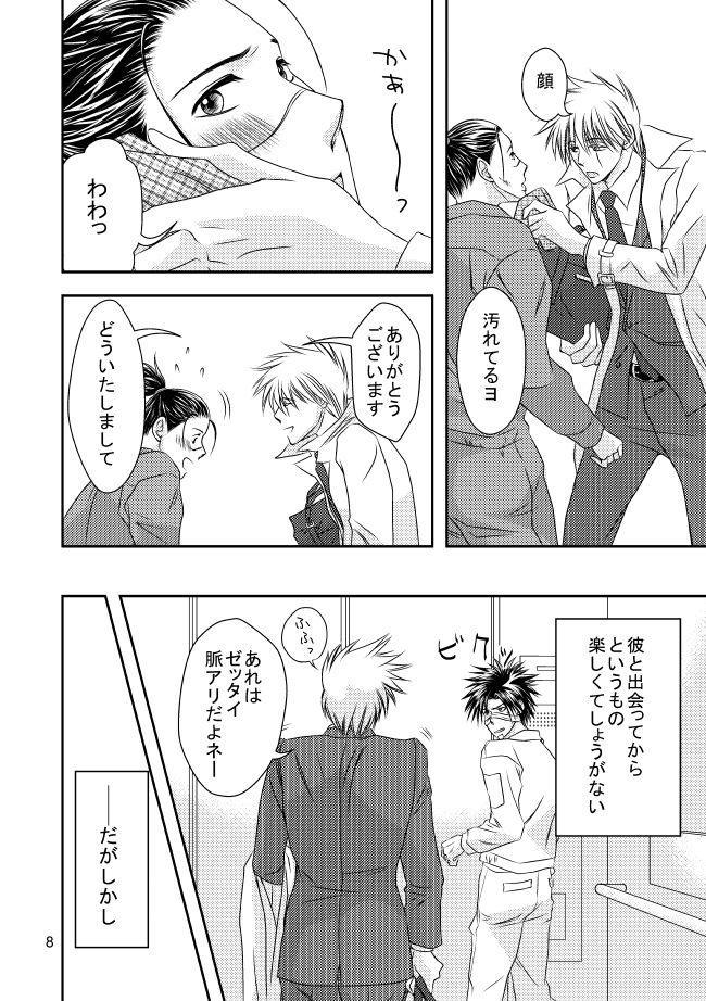 Suit to Sagyougi 4
