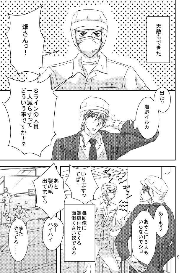 Suit to Sagyougi 5