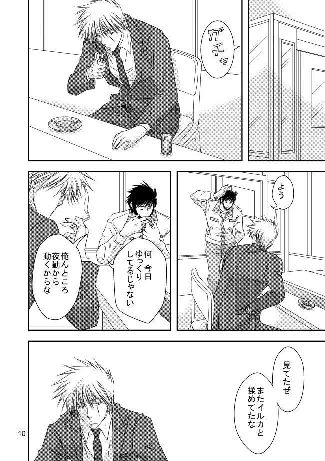 Suit to Sagyougi 6