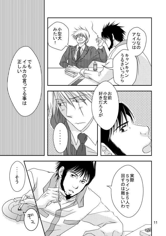Suit to Sagyougi 7