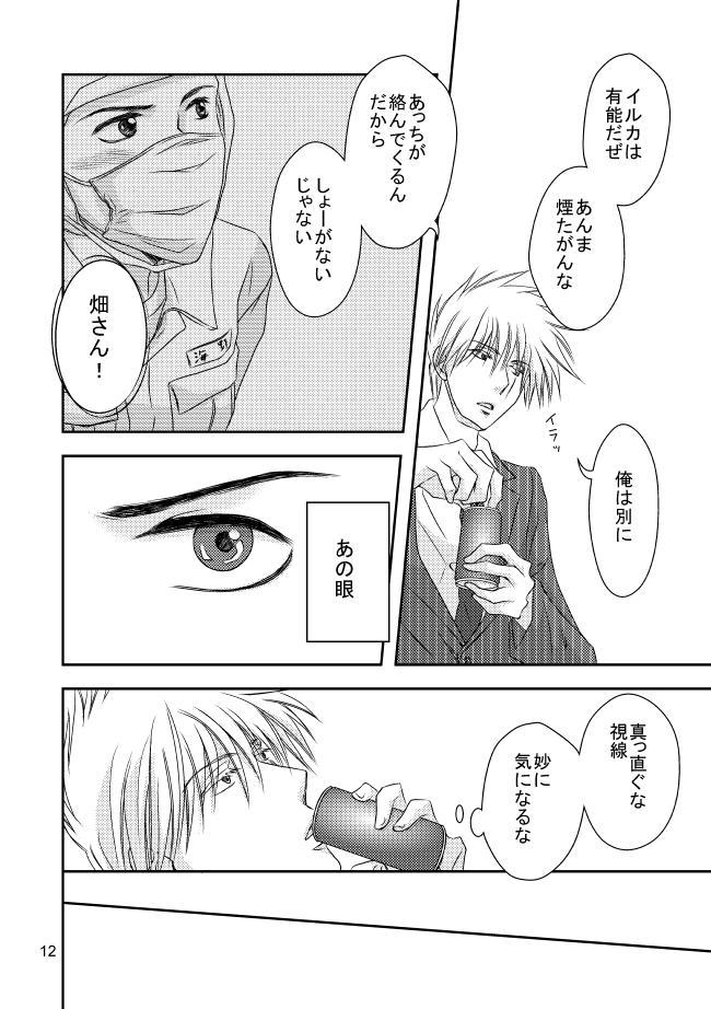 Suit to Sagyougi 8