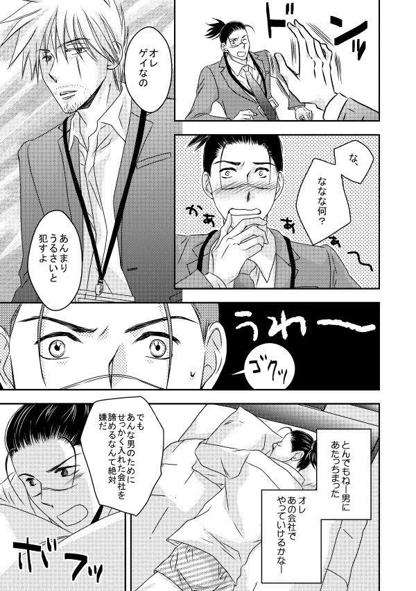 Kinmu Jikan Nai wa Oyame Kudasai 9