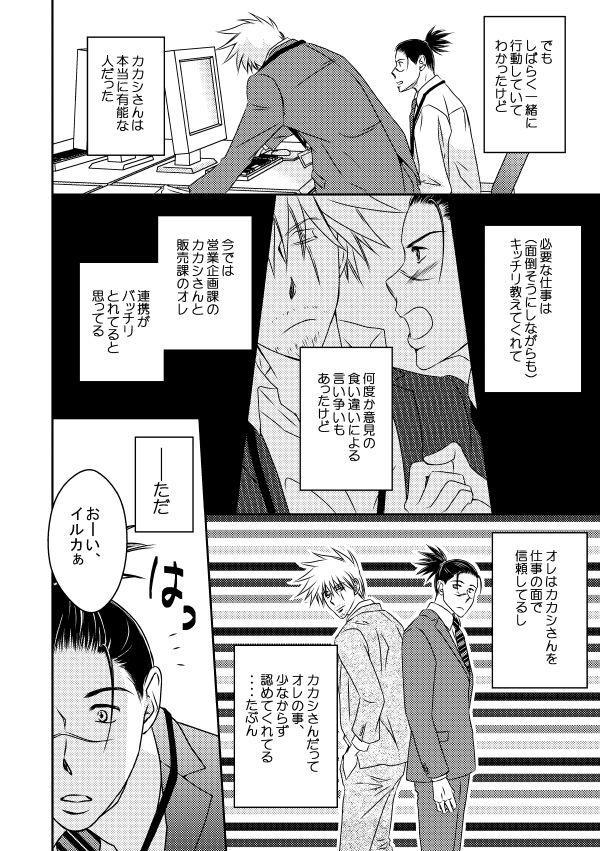 Kinmu Jikan Nai wa Oyame Kudasai 10