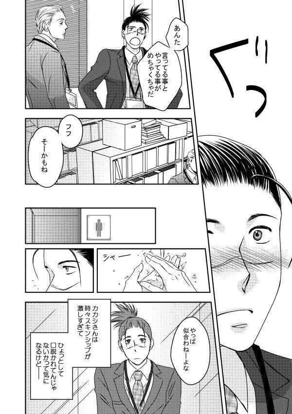 Kinmu Jikan Nai wa Oyame Kudasai 18
