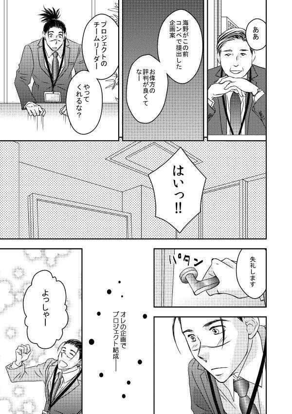 Kinmu Jikan Nai wa Oyame Kudasai 25