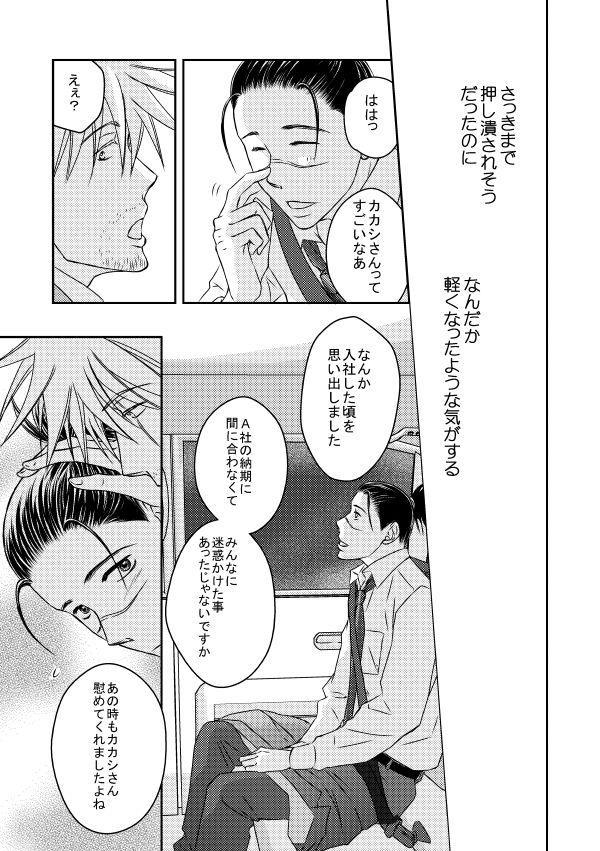 Kinmu Jikan Nai wa Oyame Kudasai 31