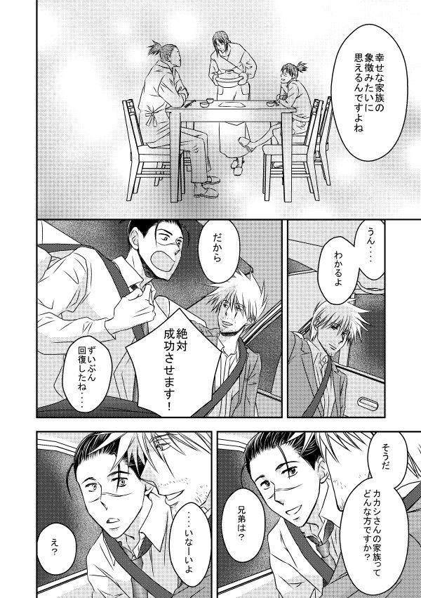 Kinmu Jikan Nai wa Oyame Kudasai 34