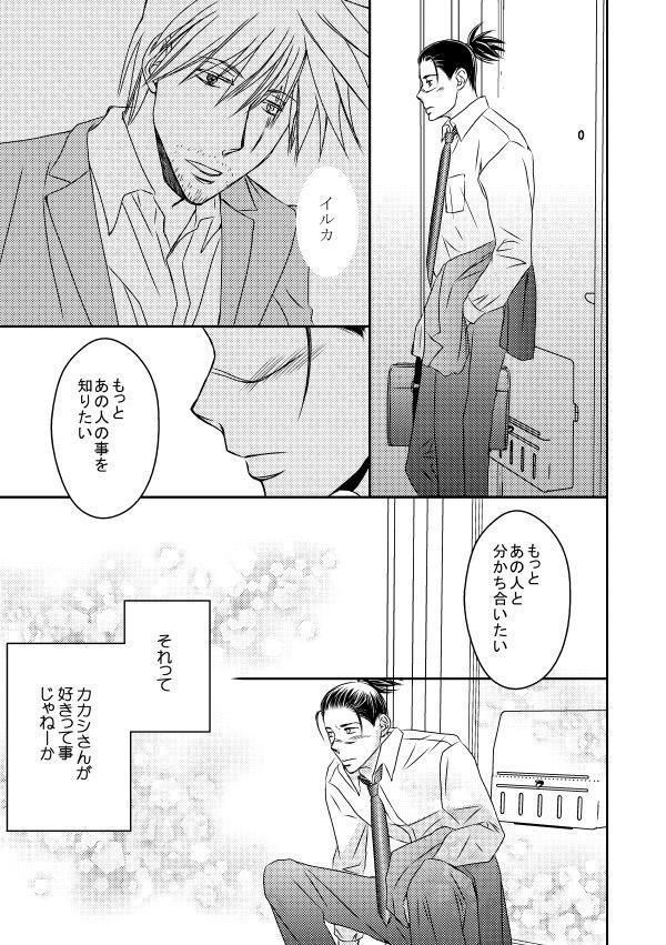 Kinmu Jikan Nai wa Oyame Kudasai 39