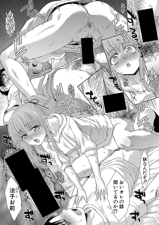 COMIC Shingeki 2020-07 103