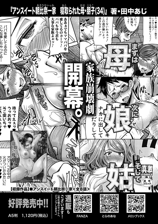 COMIC Shingeki 2020-07 175